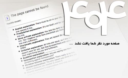دلایل بروز خطای 404