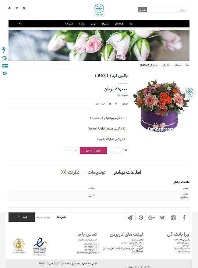 خرید گل بانک گل