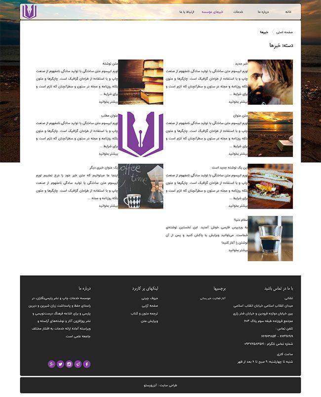 خدمات چاپ پارسی نگاران