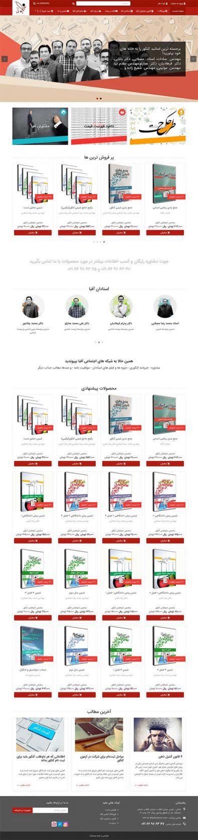طراحی سایت فروشگاهی و آموزشی آفبا