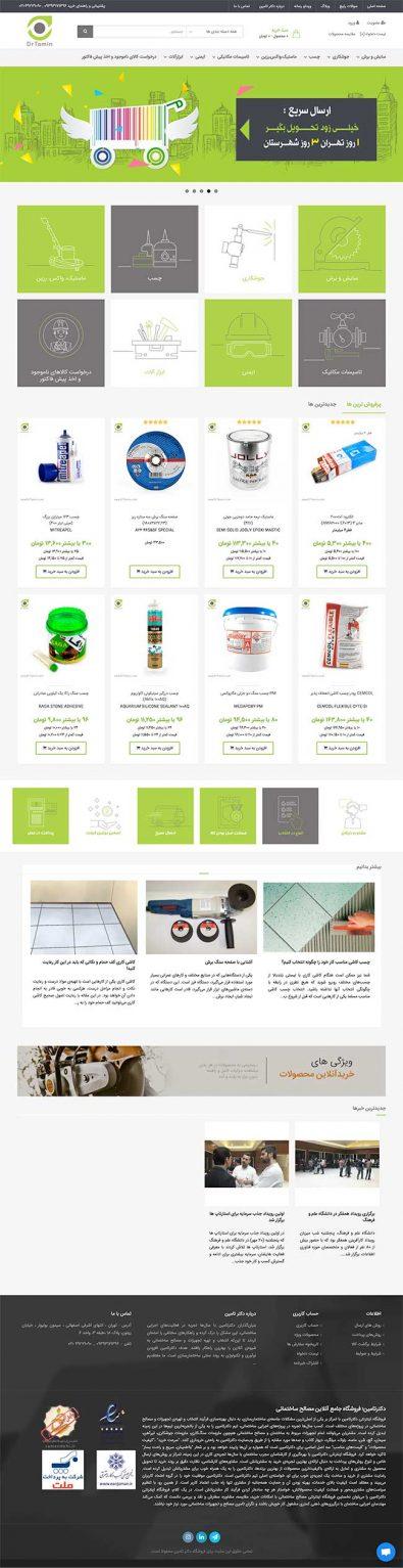 طراحی سایت تجهیزات ساختمانی تامین