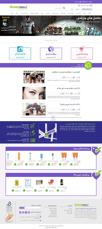 طراحی سایت فروشگاهی داروخانه آنلاین