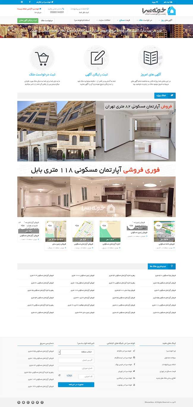 طراحی سایت در حوزه املاک