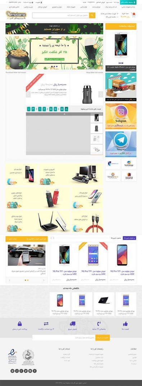 طراحی سایت فروشگاهی تجهیزات کامپیوتری