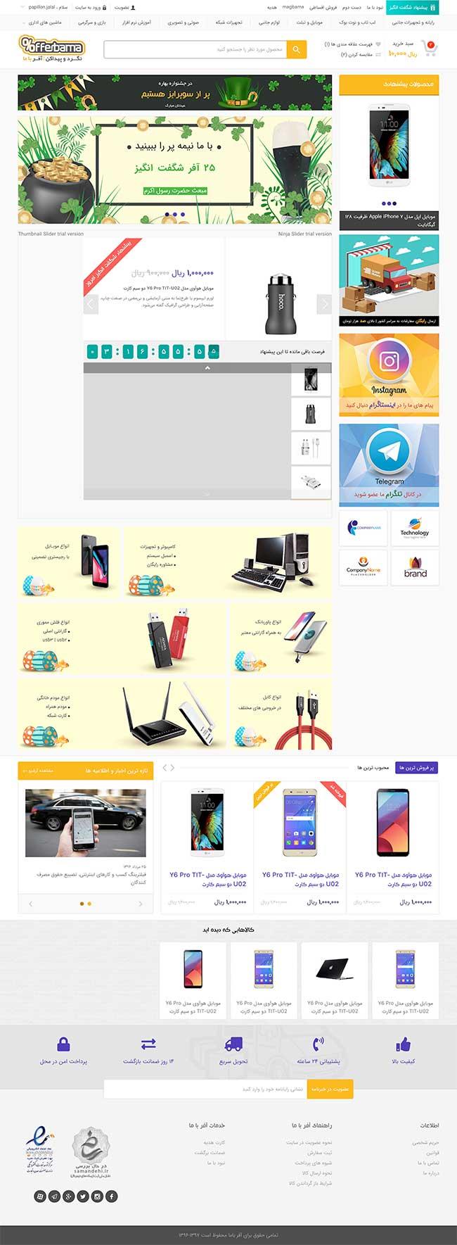 طراحی سایت فروشگاهی تجهیزات کامپیوتری آفرباما