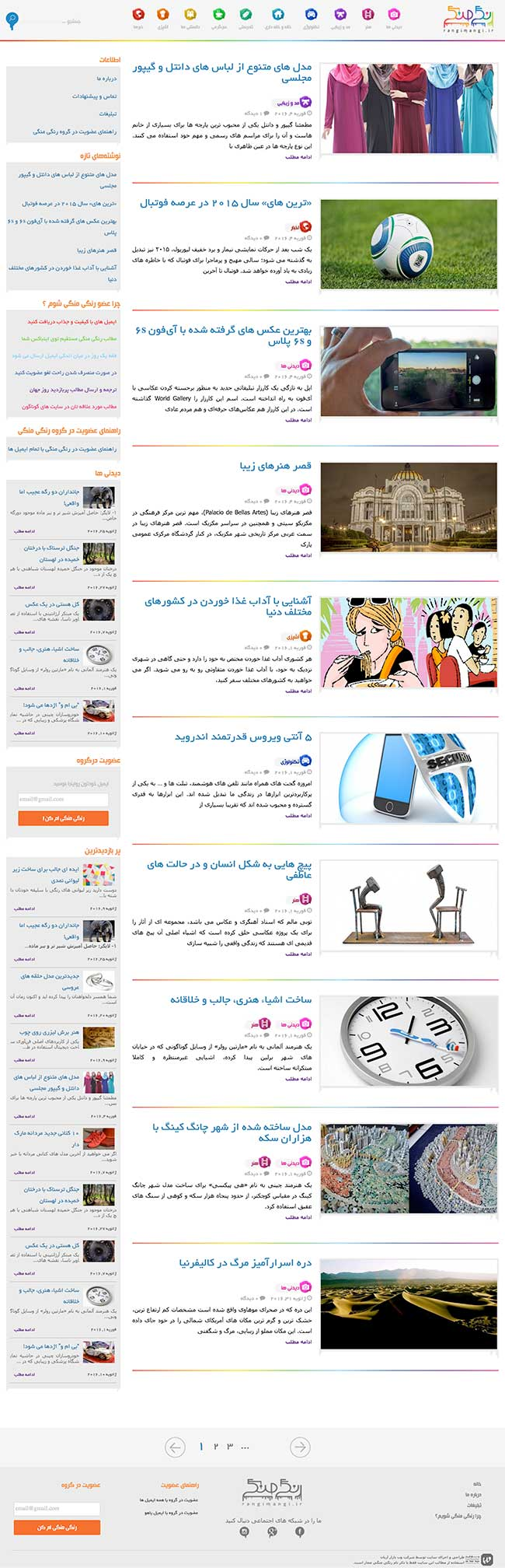 طراحی سایت مجله خبری