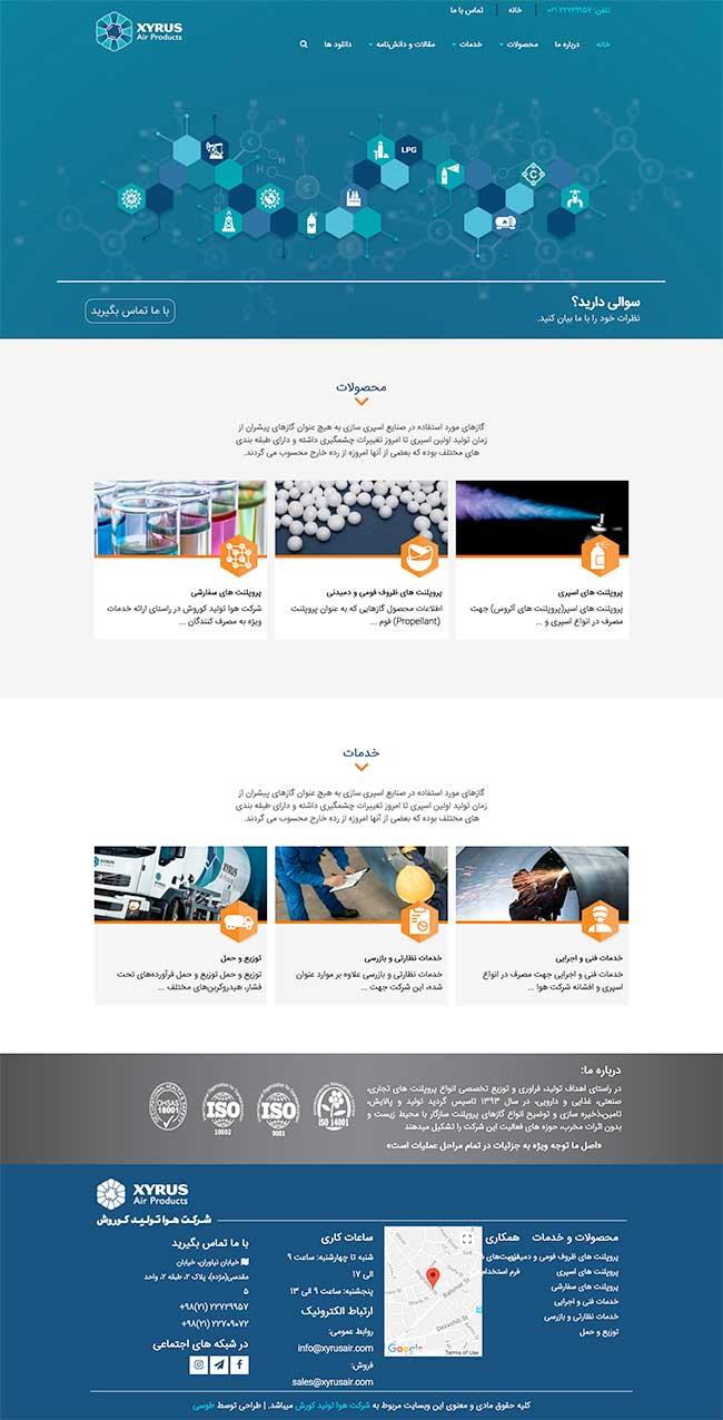 طراحی سایت شرکتی کوروش