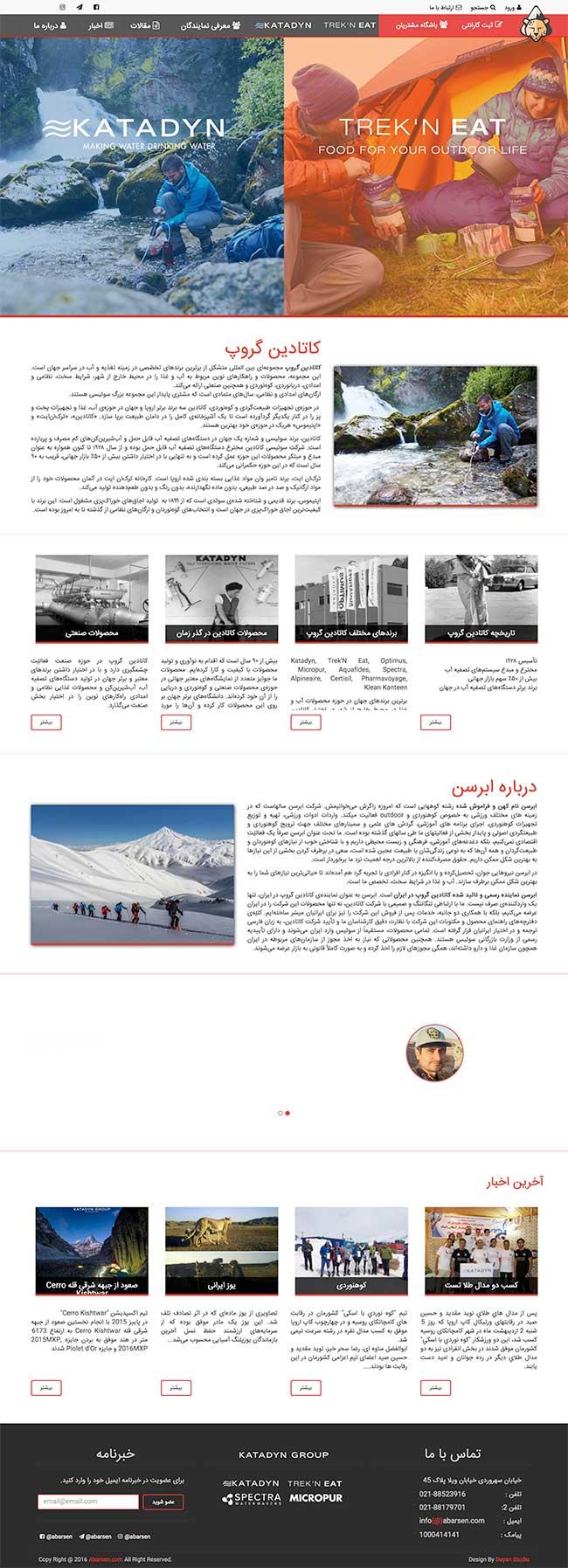 طراحی سایت حوزه گردشگری ابرسان