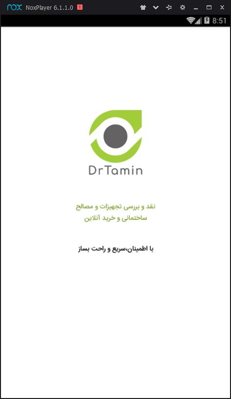 طراحی اپلیکیشن دکتر تامین
