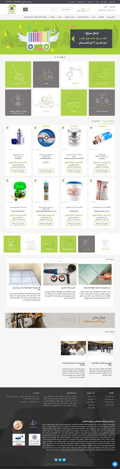 طراحی سایت فروشگاهی دکتر تامین