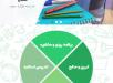 طراحی اپلیکیشن آموزشی سگال
