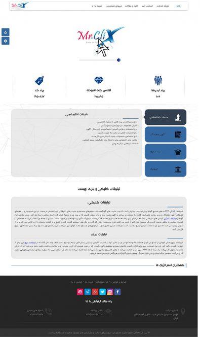 طراحی سایت مسترکلیکس