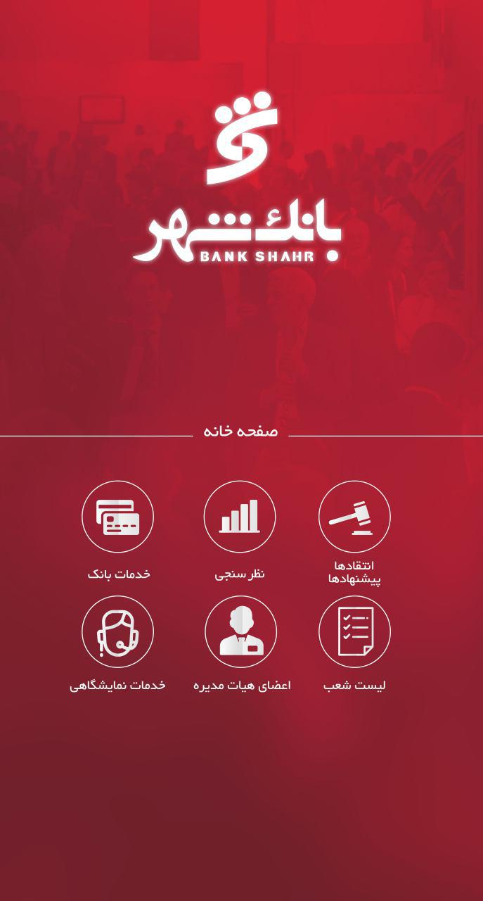 طراحی اپلیکیشن نمایشگاهی بانک شهر