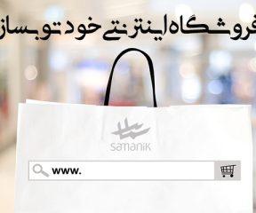 مراحل ساخت یک فروشگاه اینترنتی