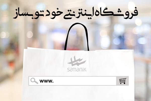 مراحل راه اندازی فروشگاه اینترنتی