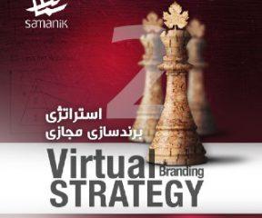 استراتژی بازاریابی شبکه های اجتماعی در ۸ گام