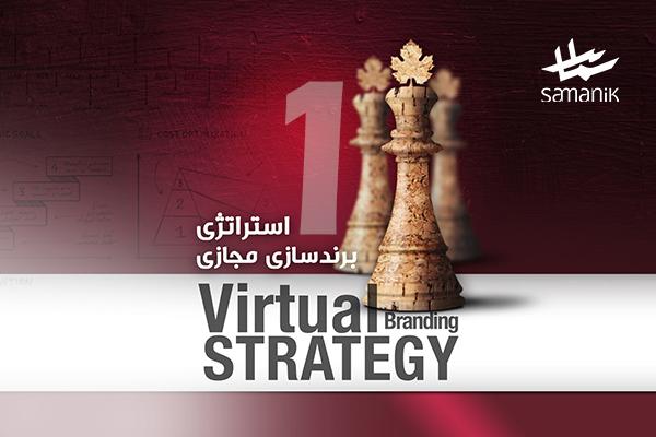 استراتژی شبکه های اجتماعی موفق