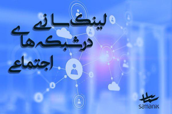 لینک سازی در شبکه های اجتماعی