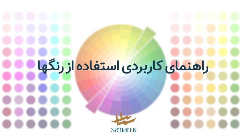 راهنمای کاربردی استفاده از رنگ ها